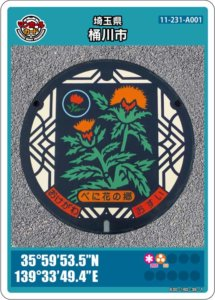 桶川市のマンホールカード