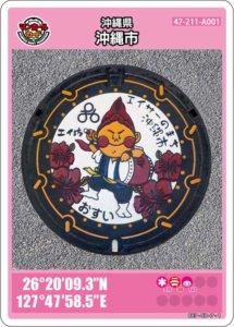 沖縄市Aのマンホールカード