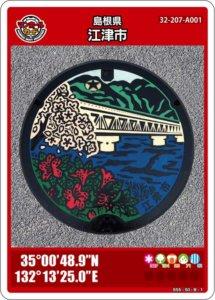 江津市のマンホールカード