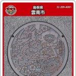 【6月19日配布開始】雲南市(A001)のマンホールカード