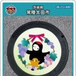 【7月1日配布開始】常陸太田市(A001)のマンホールカード