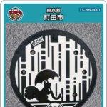 町田市(B001)のマンホールカード