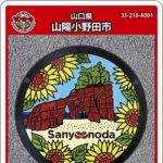 【6月23日配布開始】山陽小野田市(A001)のマンホールカード