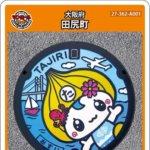 田尻町(A001)のマンホールカード