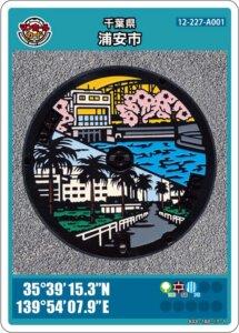 浦安市のマンホールカード