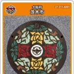 【6月1日配布開始(残数なし)】茨木市(A001)のマンホールカード