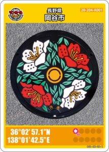 岡谷市のマンホールカード