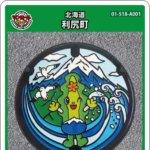 【6月22日配布開始】利尻町(A001)のマンホールカード