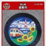 【7月3日配布開始】倉敷市(D001)のマンホールカード