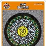 【6月1日配布開始】藤井寺市(B001)のマンホールカード