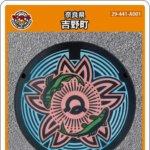 【6月1日配布開始(残数なし)】吉野町(A001)のマンホールカード