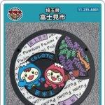 【7月1日配布開始】富士見市(A001)のマンホールカード