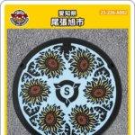 尾張旭市(A002)のマンホールカード