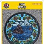 【7月1日配布開始】伊勢市(B001)のマンホールカード