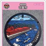 古賀市(A001)のマンホールカード