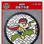 島根県(A001)のマンホールカード