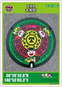 大和町のマンホールカード