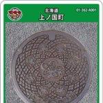 上ノ国町(A001)のマンホールカード