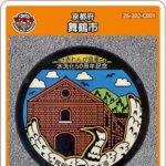 舞鶴市(C001)のマンホールカード