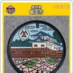 飯田市(B001)のマンホールカード