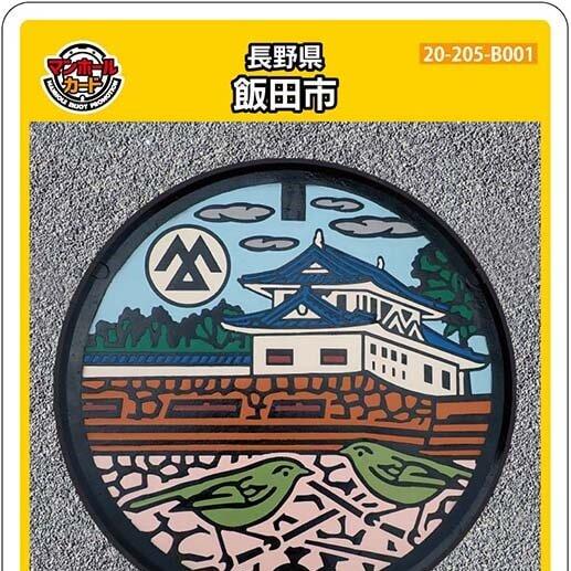 飯田市Bのアイキャッチ