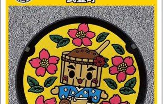 武豊町のアイキャッチ