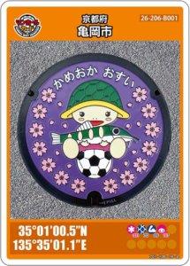 亀岡市Bのマンホールカード