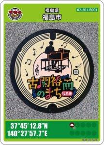 福島市Bのマンホールカード