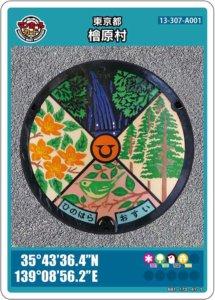 檜原村のマンホールカード