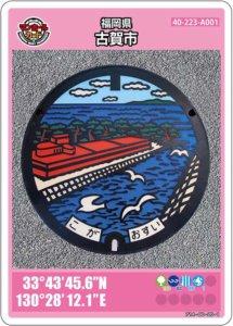 古賀市のマンホールカード