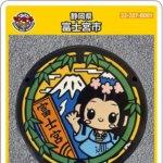 【配布開始日未定】富士宮市(B001)のマンホールカード