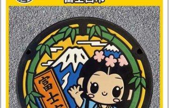 富士宮市Bのアイキャッチ