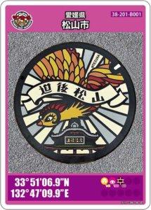 松山市Bのマンホールカード