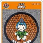 島本町(B001)のマンホールカード