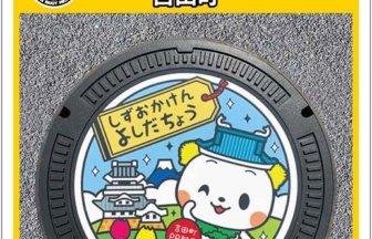 吉田町のアイキャッチ