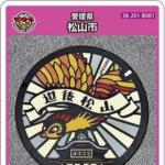 松山市(B001)のマンホールカード