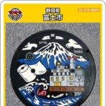 富士市(B001)のマンホールカード