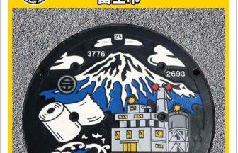 富士市Bのアイキャッチ