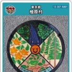 檜原村(A001)のマンホールカード
