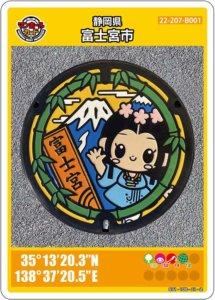 富士宮市Bのマンホールカード