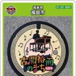 福島市(B001)のマンホールカード