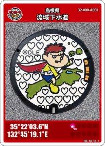 島根県のマンホールカード