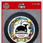 下関市(B001)のマンホールカード