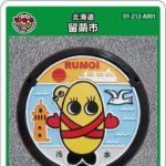 留萌市(A001)のマンホールカード