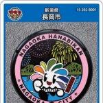 長岡市(B001)のマンホールカード