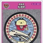 松茂町(B001)のマンホールカード