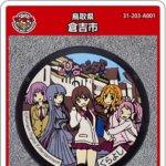倉吉市(A001)のマンホールカード