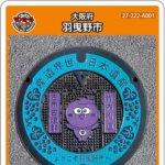 羽曳野市(A001)のマンホールカード