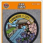 川西市(B001)のマンホールカード