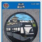 富山市(D001)のマンホールカード